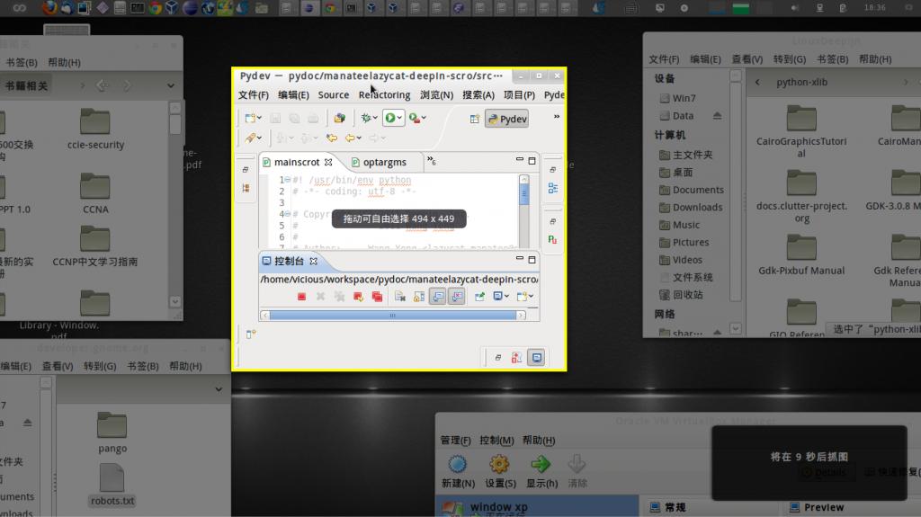 LD 11.12 RC版本亮点:深度截图工具