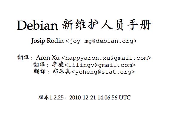 Debian 新维护人员手册(完全中文版)