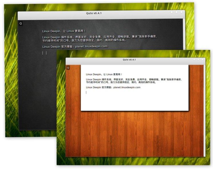 Qute:文本编辑器