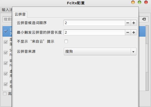 Linux Deepin 12.06 增强功能设置