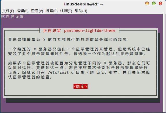 在 Linux Deepin 上安装 Pantheon Lightdm 主题