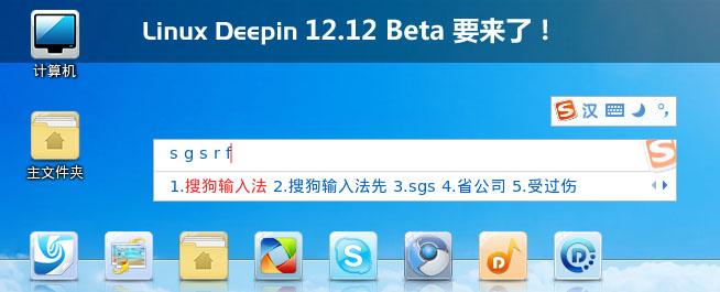 "Linux Deepin 12.12 Beta 即将发布,届时搭载""搜狗输入法 Linux Deepin 社区版"""