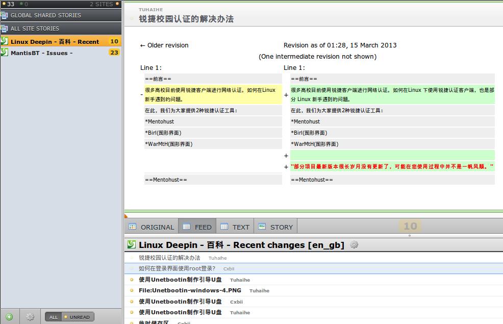 Linux Deepin 下如何订阅 RSS 新闻源
