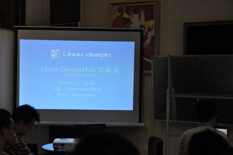 [照片]Linux Deepin社区交流会