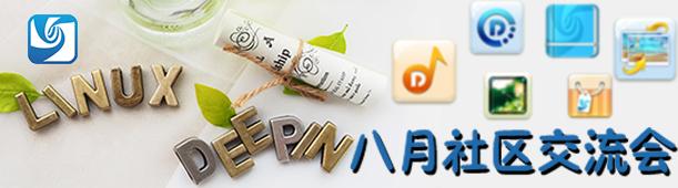 [活动]Linux Deepin八月社区交流会