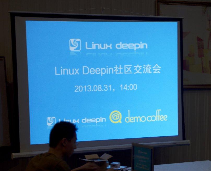 [照片]Linux Deepin八月社区交流会回顾