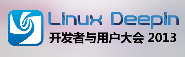 Linux Deepin 2013 开发者与用户大会开始报名啦!