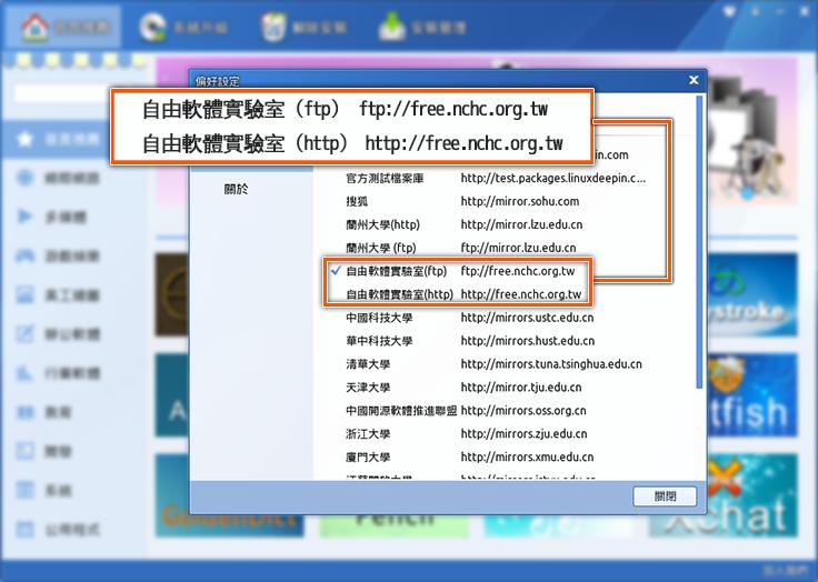 Linux Deepin添加台灣地區鏡射(mirror)支援