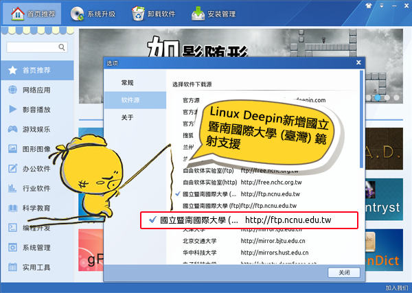 Linux Deepin新增國立暨南國際大學 (台灣) 鏡射支援