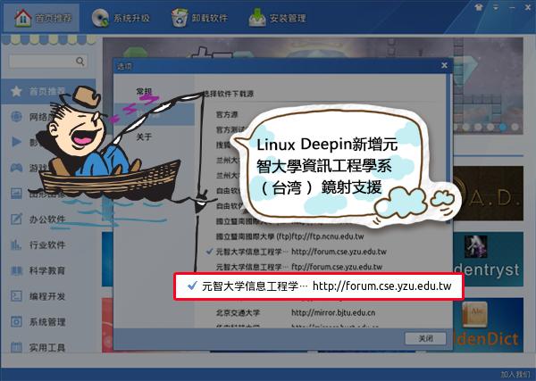 Linux Deepin新增元智大學資訊工程學系(臺灣) 鏡射支援