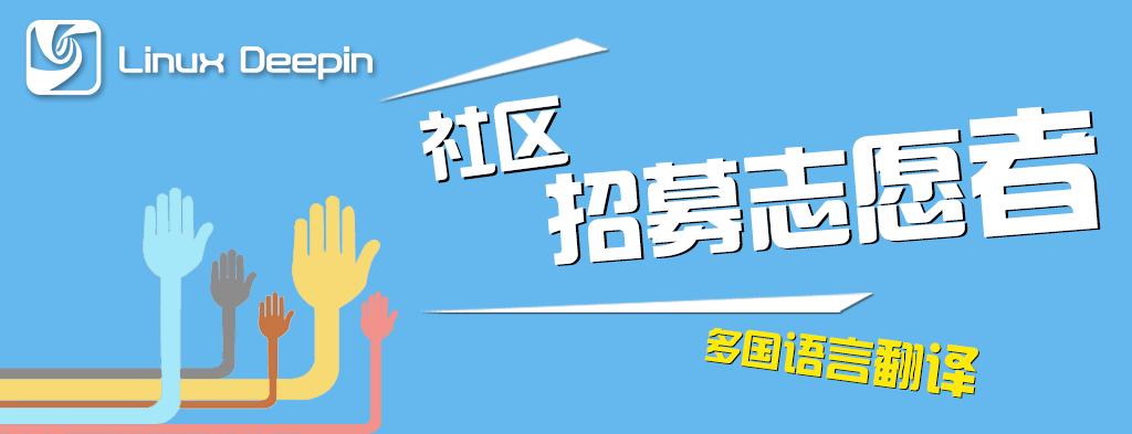 【更新】深度操作系统发布翻译计划:寻找志愿者
