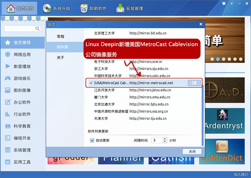 Linux Deepin新增(美国)MetroCast Cablevision公司镜像服务