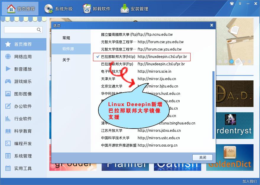 Linux Deepin新增(巴西)巴拉那联邦大学镜像服务