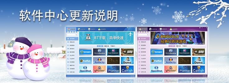 深度软件中心推荐软件更新说明 (2014-01-09)