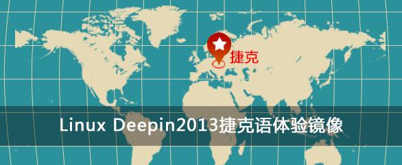 Linux Deepin 2013捷克语体验镜像