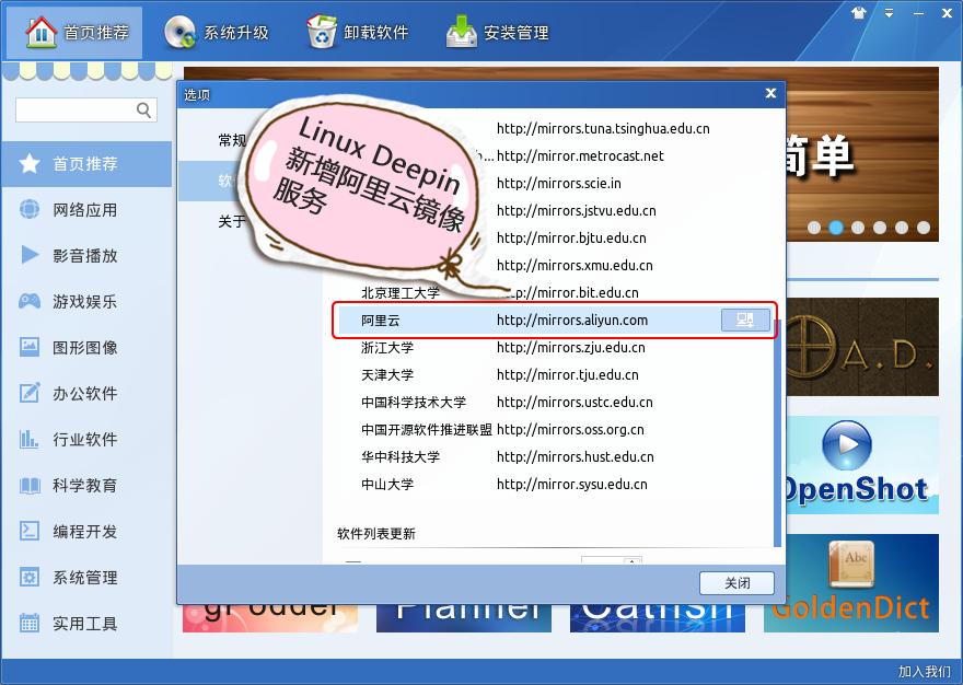 Linux Deepin新增阿里云镜像服务