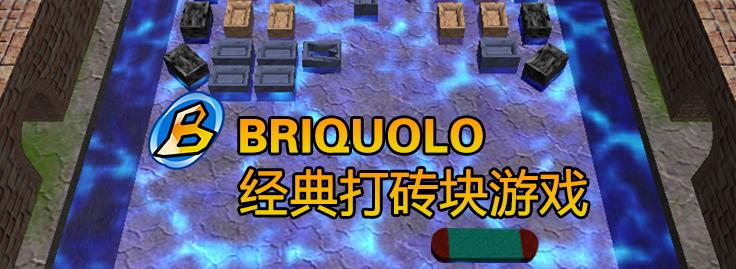 briquolo-中文