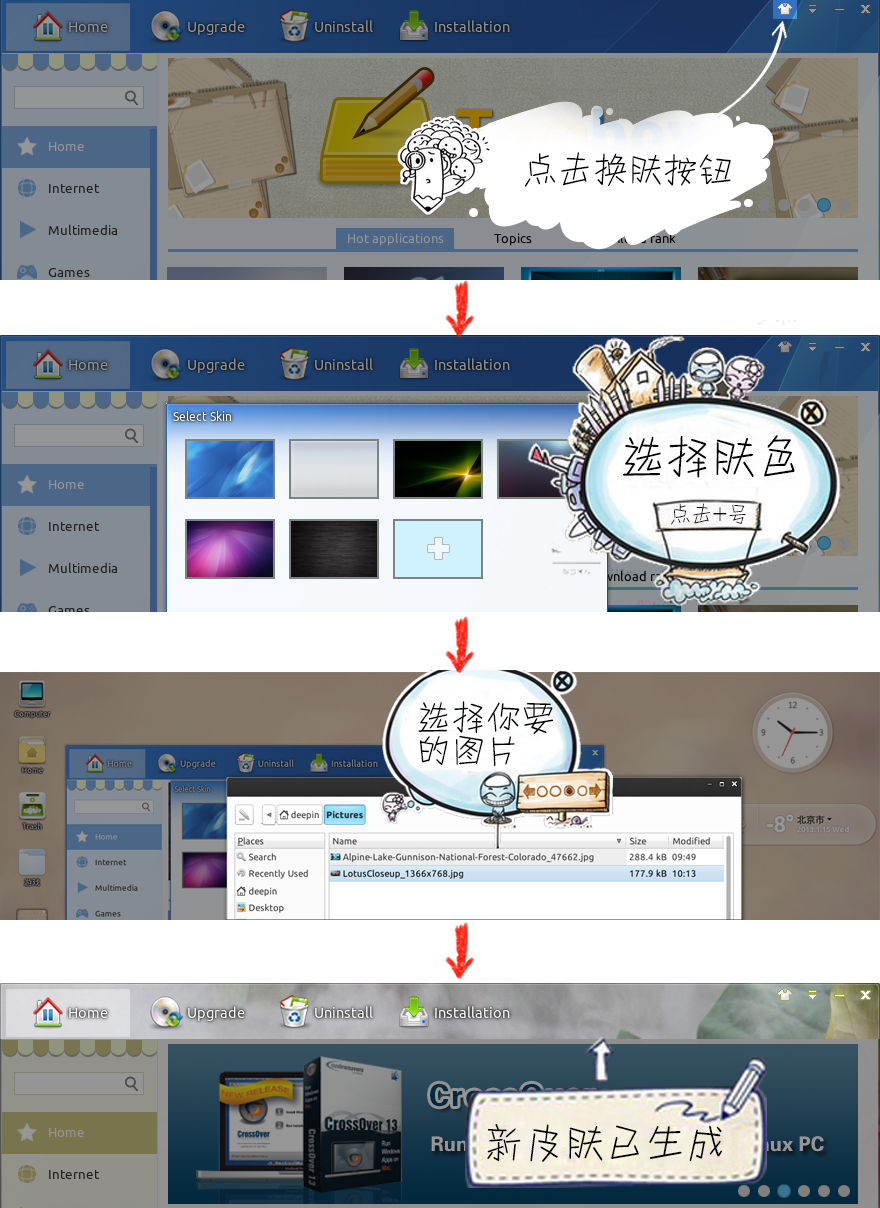 changing-appearance-in-deepin-software-center