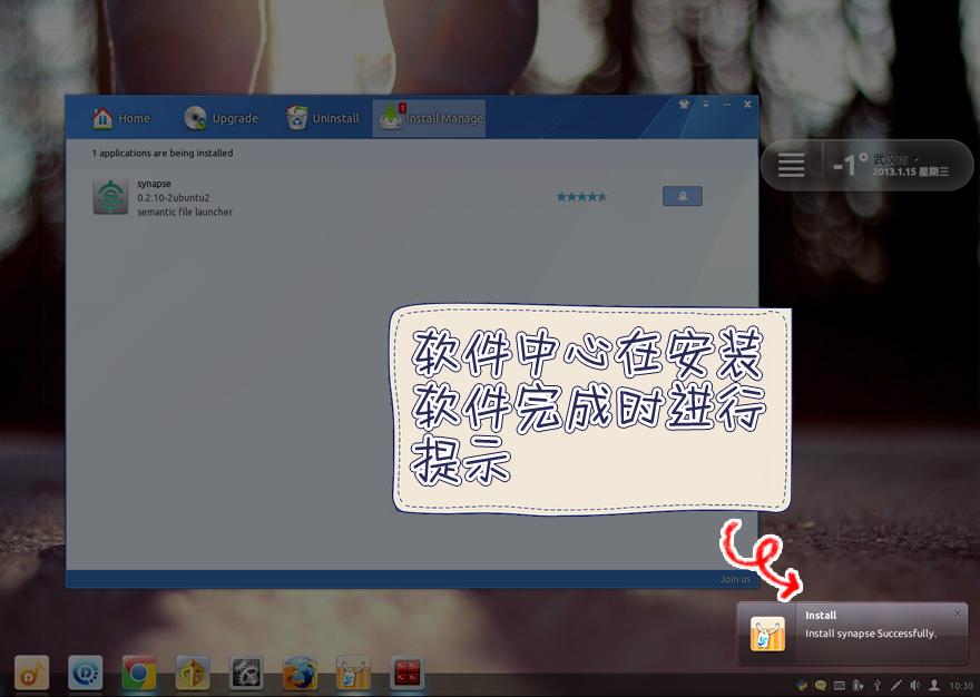 message-balloon-from-deepin-software-center