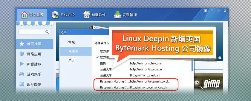 英国Bytemark Hosting公司为Linux Deepin提供镜像支持