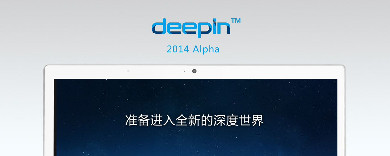 Deepin 2014 Alpha –准备进入全新的深度世界