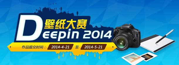 Deepin2014壁纸大赛评审团——不断成长的MUZI Linux中文网