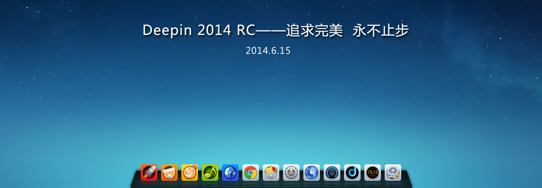 Deepin 2014 RC——追求完美,永不止步