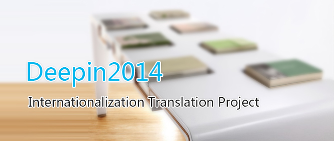 Deepin 2014 internationalization translation plan