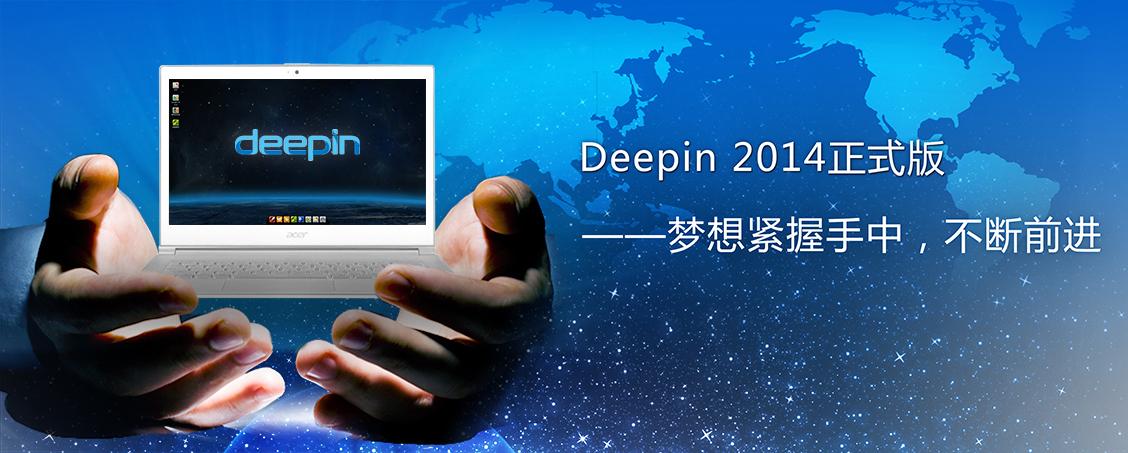 Deepin 2014正式版——梦想紧握手中,不断前进