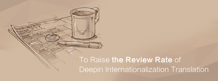 [Update] To Raise the Review Rate of Deepin Internationalization Translation