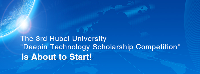 "The 3rd Hubei University ""Deepin Technology Scholarship Competition"" Is About to Start!"