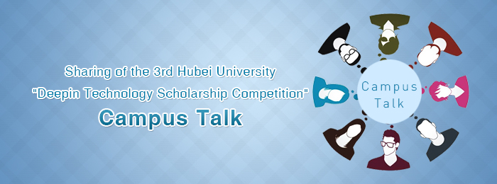 "Sharing of the 3rd Hubei University ""Deepin Technology Scholarship Competition"" Campus Talk"