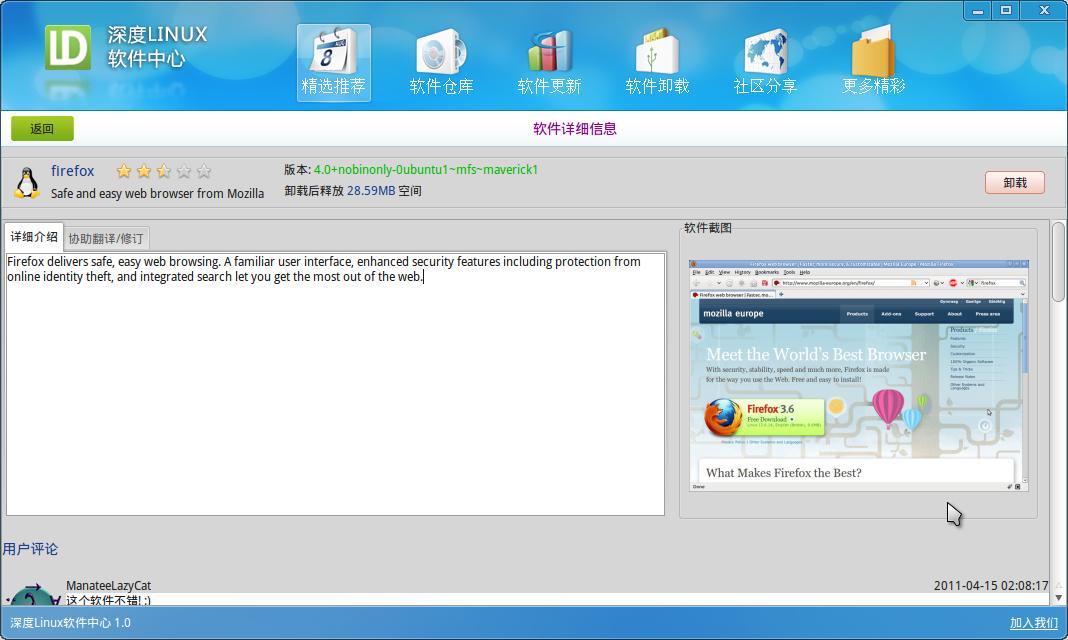 the Screenshot of Deep Software Center 1.0