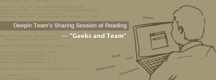 "Deepin Team's Sharing Session of Reading—""Geeks and Team"""
