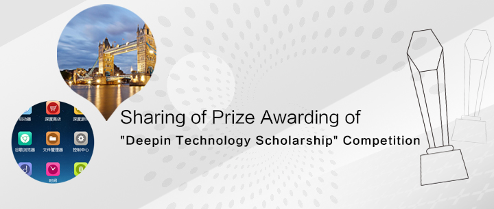 "Sharing of Prize Awarding of the 3rd Hubei University ""Deepin Technology Scholarship"" Competition"