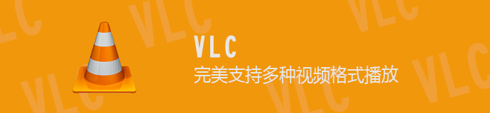 VLC-zh