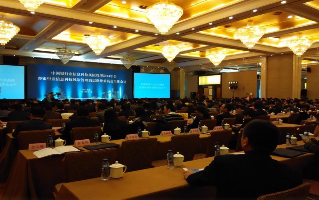 深度科技受邀参加中国银行业信息科技风险管理2014年会