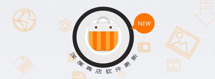 深度商店软件更新推荐(第1期)