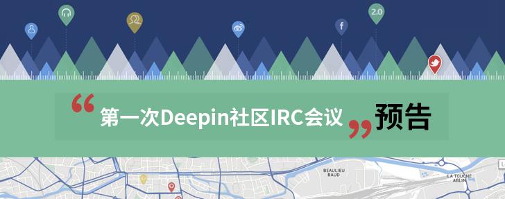"""""""第一次深度科技社区IRC会议""""预告"""