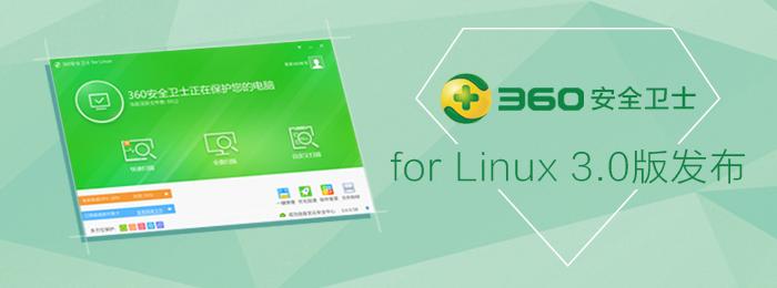 360安全卫士for Linux V3.0发布!