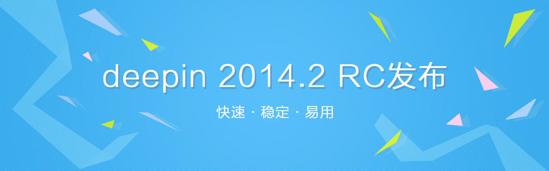 deepin 2014.2 RC发布——快速·稳定·易用
