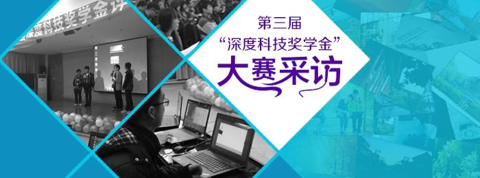 """第三届""""深度科技奖学金""""大赛采访(二):源于生活、高于生活"""