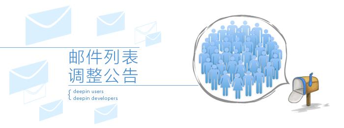 邮件列表调整公告