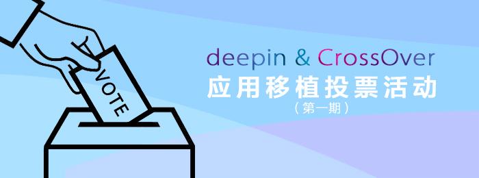 深度操作系统&CrossOver应用移植投票活动(第一期)