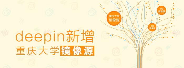深度操作系统新增重庆大学镜像服务
