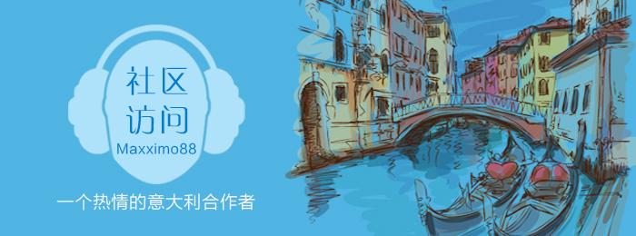 社区访问——Maxximo88,一个热情的意大利合作者