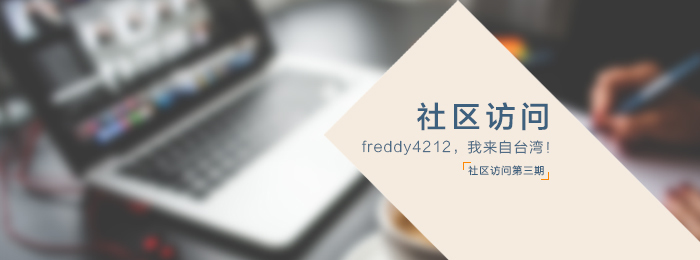 社区访问——freddy4212,我来自台湾!