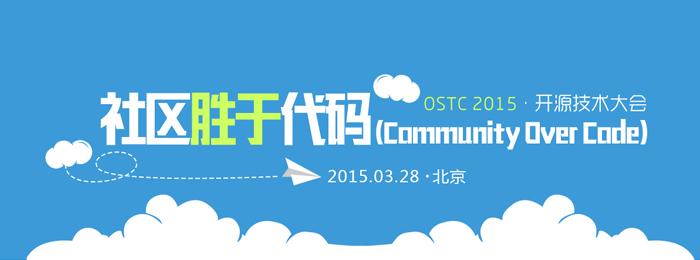 2015开源技术大会将于3月28日召开
