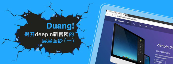 Duang! 揭开深度科技新官网的层层面纱(一)