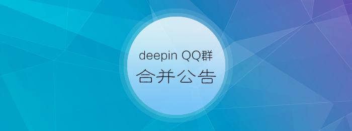 深度科技QQ群合并公告